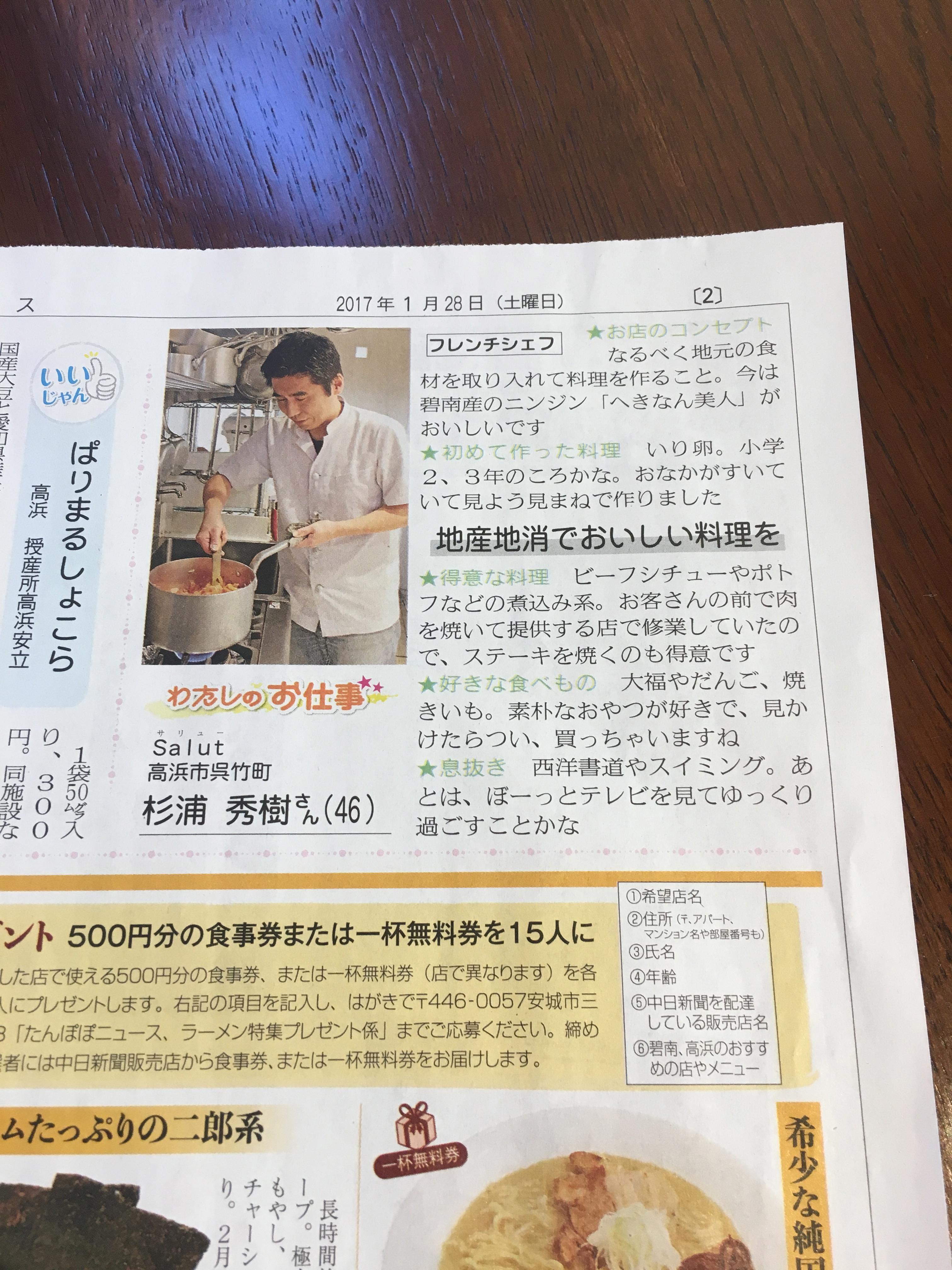 中日新聞の「たんぽぽ」ニュースに掲載されました!