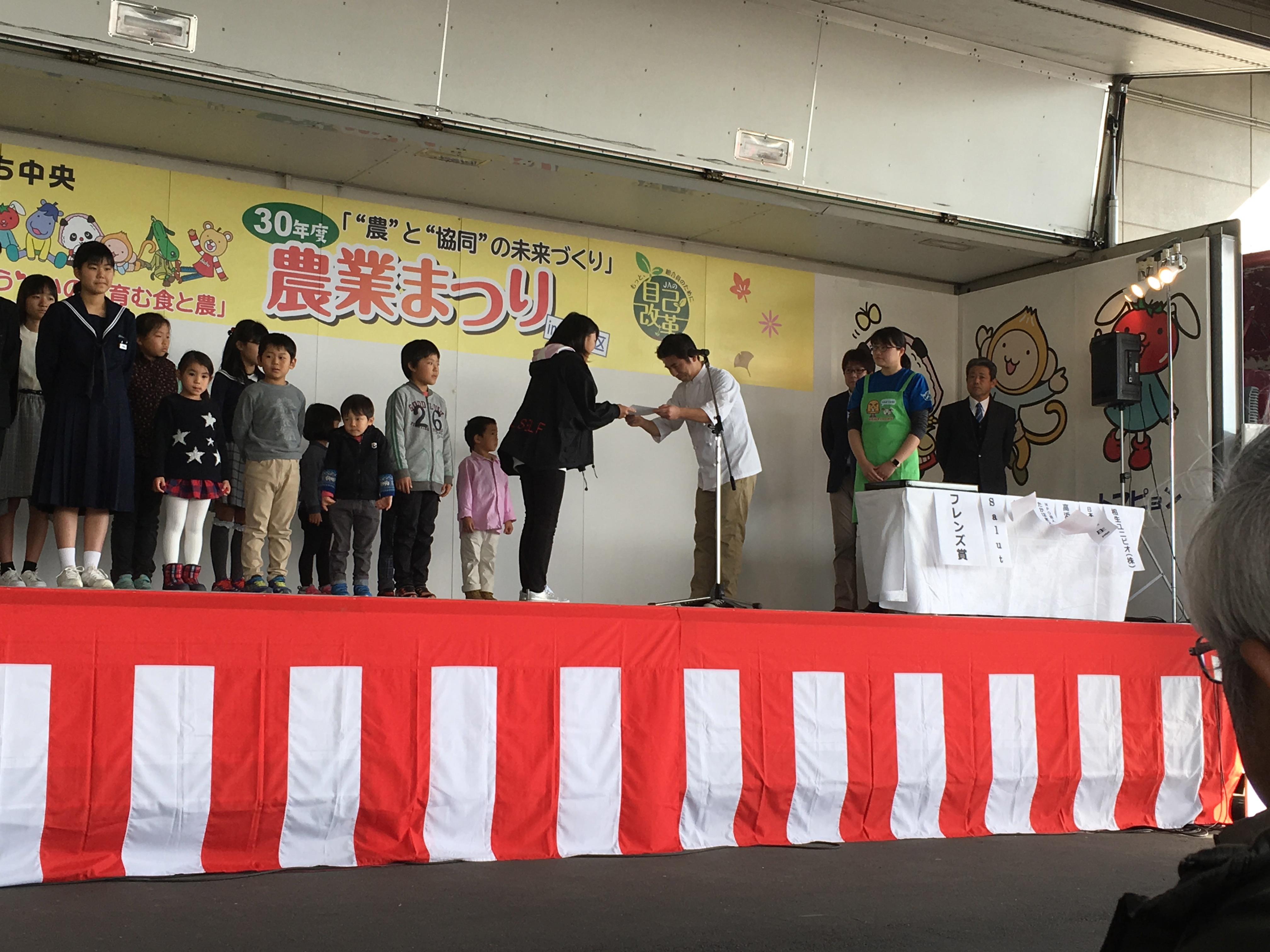 カワラッキー賞 表彰式