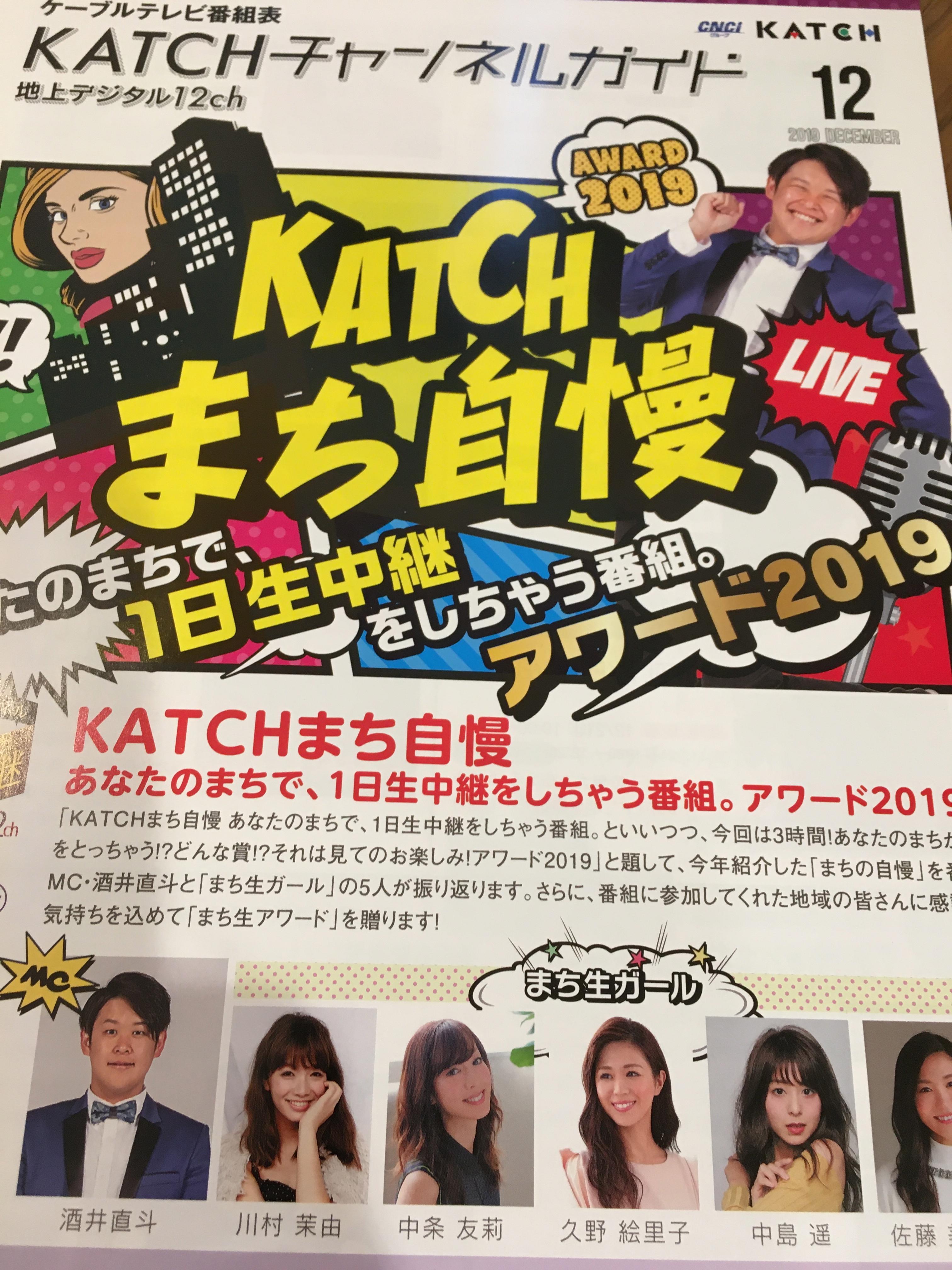 ケーブルテレビKATCHネットワークの生放送に出演。そして酒井直斗さんとの再会!