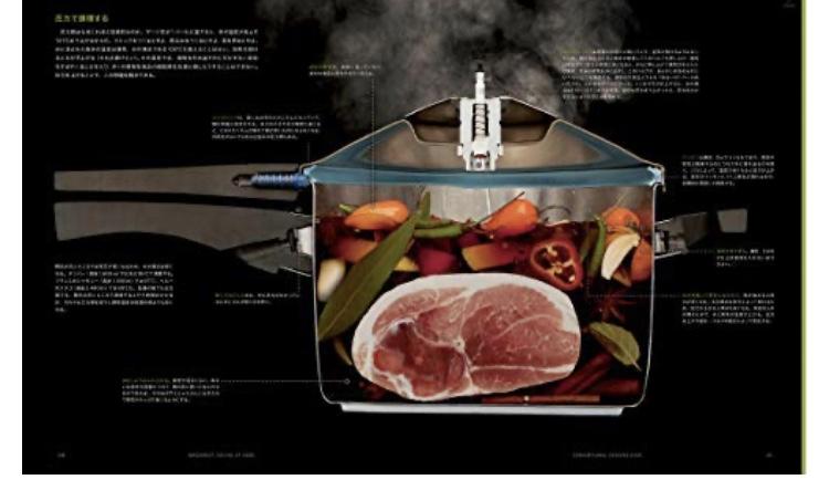 物理学で料理を変えていく。